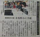 北國新聞朝刊(2011.04.05)