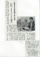 掲載された新聞記事
