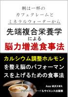 橋本病・甲状腺機能低下症における骨粗鬆症の予防 アポワンティ Acco MUKAWA