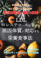 LDLコレステロールを下げる原因体質に対応する栄養食事法 アポワンティ Acco MUKAWA