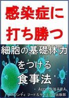 感染症に打ち勝つ 細胞の基礎体力をつける食事法 アポワンティ Acco MUKAWA