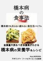 橋本病の食事法 改定第二版 アポワンティ Acco MUKAWA