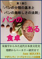 パンのある食卓第一部その① アポワンティ Acco MUKAWA