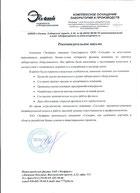 """Рекомендательное письмо ЗАО """"Экофарм"""""""