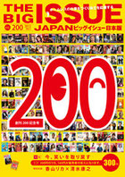 THE BIG ISSUE JAPAN 200号