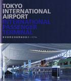 東京国際空港国際線旅客ターミナル(新建築社)