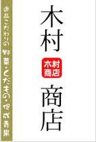 神戸の老舗八百屋木村商店と33+のコラボ企画「33+サーティーサード市」