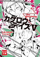 ©2014 KAGEROU PROJECT / 1st PLACE