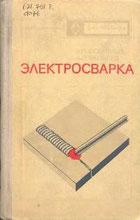 """Книга """"Электросварка"""""""