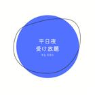 名古屋の英会話平日夜受け放題8800円