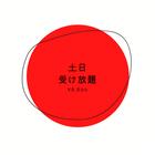 名古屋・栄の英会話 土日受け放題8800円