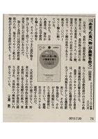 【アルファイノベーション】週刊朝日