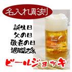 ビアジョッキ ¥3000
