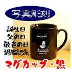 マグカップ ¥3600