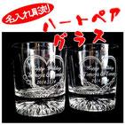 ハートペアグラス ¥4800