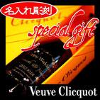 ヴーヴクリコ ¥13000