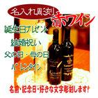 名入れワイン¥4600