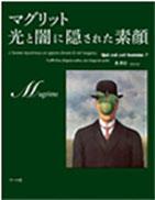 森耕治(美術史家/名誉顧問)