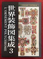 (商品番号M-4)世界装飾図集成3 <新書>