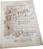 Вальс Бостон, салонный танец, Н. Яковлев, с объяснением фигур, ноты для фортепиано
