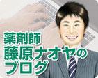 藤原ナオヤのブログ
