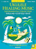 UKULELE HEALING MUSIC