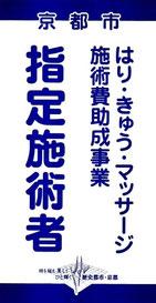 京都市中京区にある畠鍼灸院整骨院は京都市鍼灸の指定施術院です