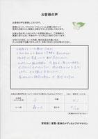 〔森コース〕 2014.05.24