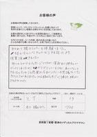 〔腸セラピー〕 2013.11.30