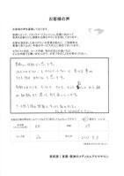 【森コース】足裏マッサージ・アロマセラピー・スイナ