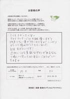 〔スペシャル〕 2013.09.23
