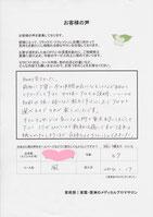 〔風コース〕 2014.01.17