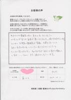 【森コース】全身リフレッシュ・アロママッサージ