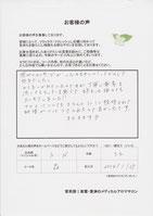 〔森コース〕 2014.01.25
