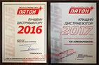 сертификат Патон