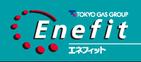 「エネフィット」とは(ロゴクリックで東京ガスHP弊社ページへ)
