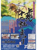 平成28年9月13日(火):上総十二社祭り