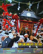 平成28年 8月12(金)、13日(土):焼津神社大祭 荒祭