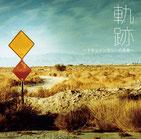 軌跡  東海テレビ OST