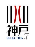 神戸セレクション7
