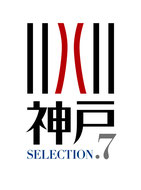 神戸セレクション7 イアーアート 認定 2013 ロゴ