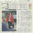 高知新聞 2月26日