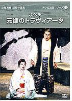 深見東州・活動の歴史DVD テレビ放送シリーズ13 たちばな出版