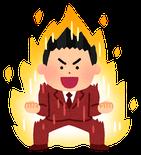 画像;仕事のやりがいに燃える会社員