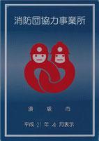 「県消防団協力事業所知事表彰」を受賞