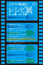 イタリア映画とレシピ展