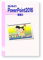 Sパワーポイント2010