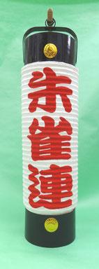 高円寺 / 朱雀連さん