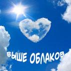 Выше облаков сборник русских поп хитов
