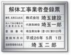 解体工事業者登録票フレーム付